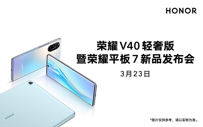榮耀 V40 輕奢版發布會