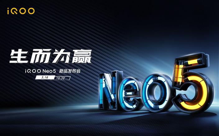 iQOO Neo5 新品線上發布會