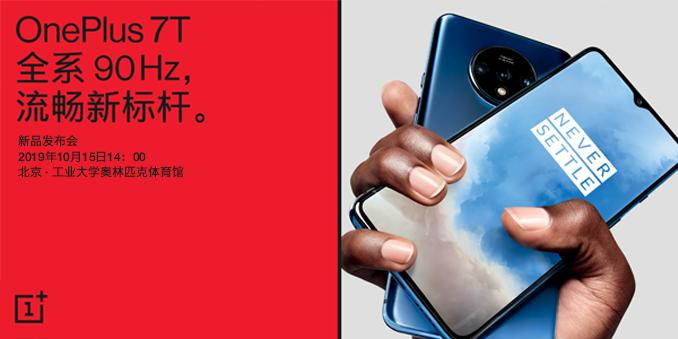 OnePlus 7T系列新品發布會