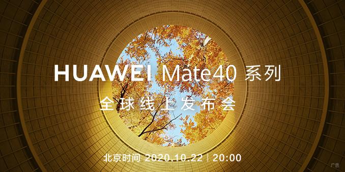 HUAWEI Mate40系列全球线上发布会