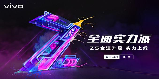 vivo Z5发布会
