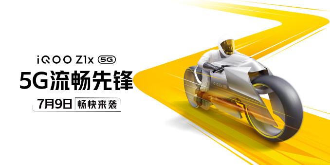 iQOO Z1x新品发布会