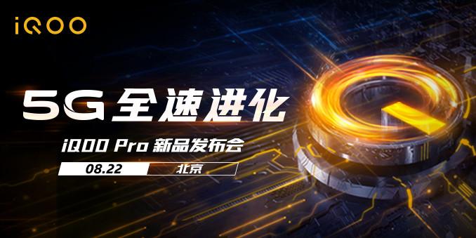 iQOO Pro发布会