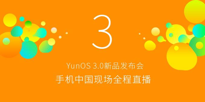 YunOS3.0