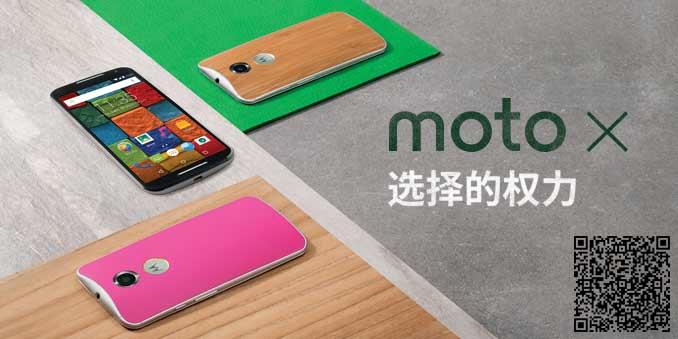 MOTO X发布会