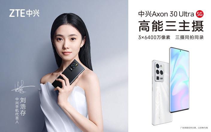 """""""三十而立"""" 中興Axon 30系列發布會"""