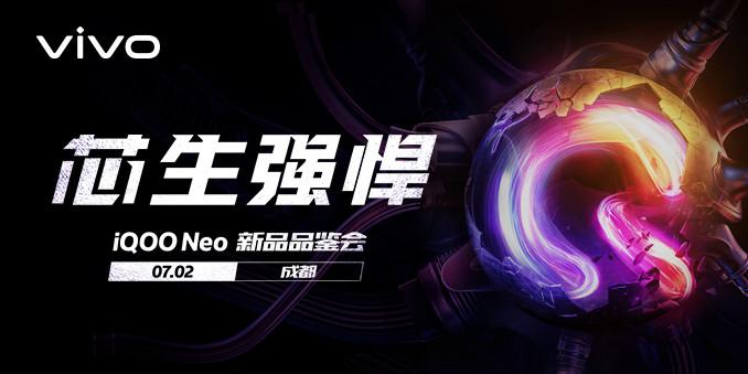 iQOO Neo新品发布会