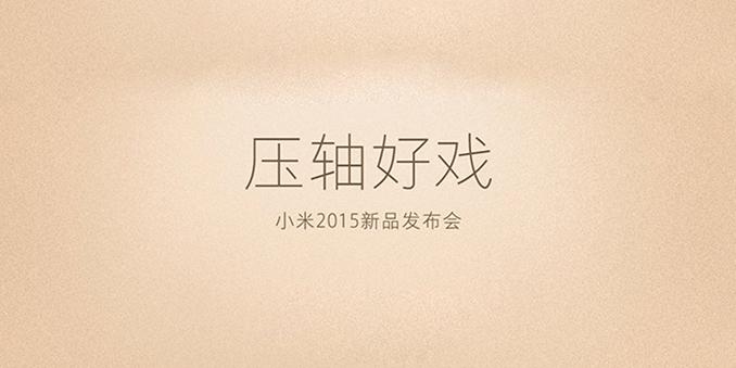 红米Note 3手机新品发布会