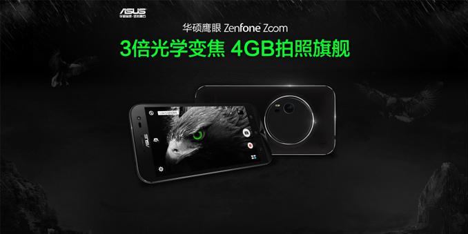 华硕鹰眼ZenFone Zoom发布会