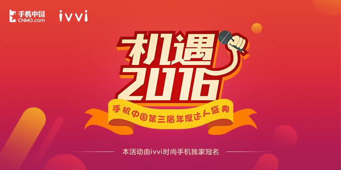 机遇2016手机中国第三届年度达人盛典