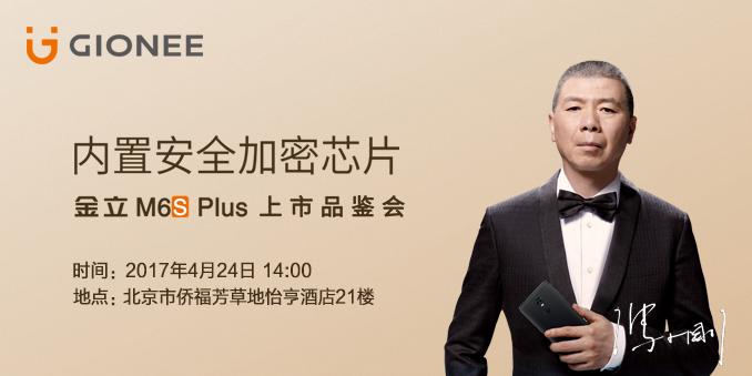 金立M6S Plus手机发布会