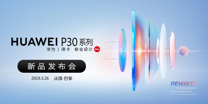 華為P30春季新品發布會