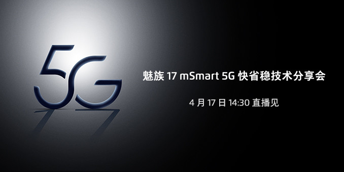 魅族 17 mSmart 5G 快省稳技术分享会